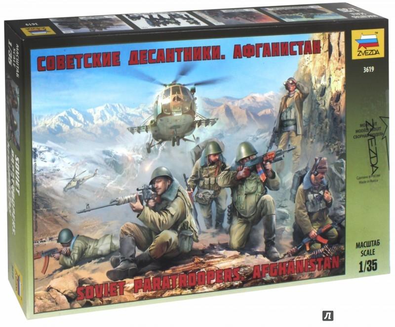 Иллюстрация 1 из 11 для Советские десантники. Афганистан (3619) | Лабиринт - игрушки. Источник: Лабиринт