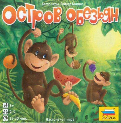 Иллюстрация 1 из 7 для Остров обезьян (8759) - Райнер Книциа   Лабиринт - игрушки. Источник: Лабиринт