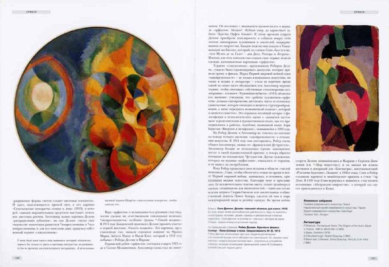 Иллюстрация 1 из 2 для Стили, школы, направления. Путеводитель по современному искусству - Эми Демпси   Лабиринт - книги. Источник: Лабиринт