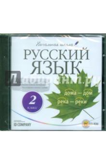 Начальная школа. Русский язык. 2 класс (CDpc)