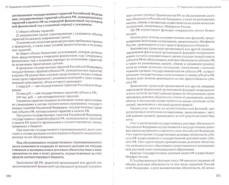 Иллюстрация 1 из 14 для Бюджет и бюджетная система. Учебник для бакалавров - Афанасьев, Беленчук, Кривогов | Лабиринт - книги. Источник: Лабиринт