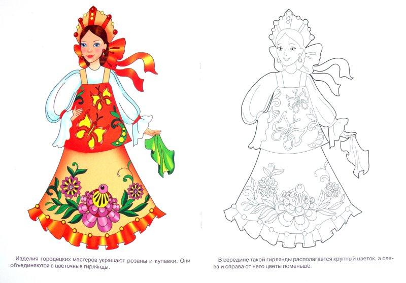 Волшебная раскраска для девочек