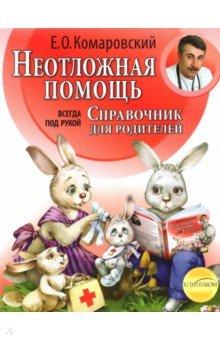 Книга неотложная помощь