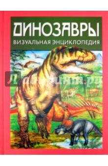 Диксон Дугал Динозавры. Визуальная энциклопедия