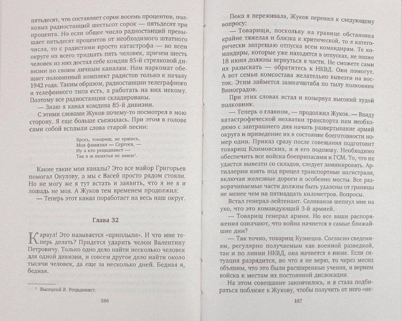 Иллюстрация 1 из 6 для Порученец Жукова - Михаил Гуткин | Лабиринт - книги. Источник: Лабиринт