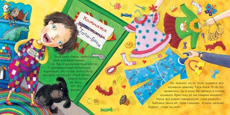 Иллюстрация 1 из 54 для Тося Бося и Гном Чистюля - Лина Жутауте | Лабиринт - книги. Источник: Лабиринт
