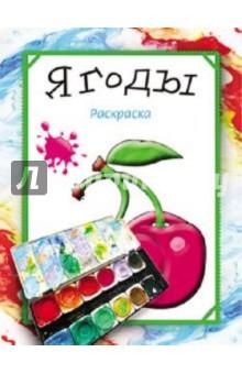 Раскраска. Ягоды - Бегоза Мила Семеновна - Издательство ...