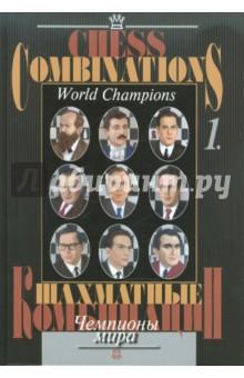 Шахматные комбинации. Чемпионы мира. Том 1