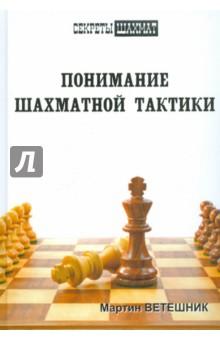 Ветешник Мартин Понимание шахматной тактики