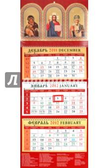 """Календарь на 2012 год. """"Божия Матерь Владимирская. Господь Вседержитель. Николай Чудотворец"""" (22202)"""
