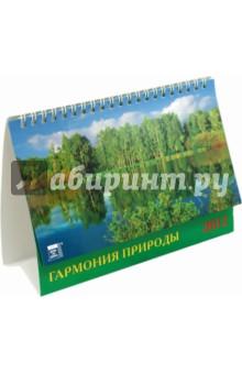 """Календарь 2012 """"Гармония природы"""" (19204)"""
