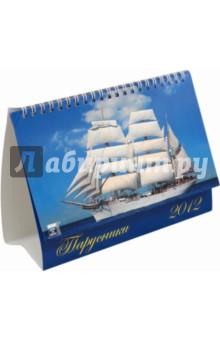 """Календарь 2012 """"Парусники"""" (19208)"""