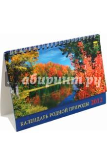 """Календарь 2012 """"Календарь родной природы"""" (19213)"""