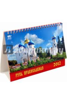 "Календарь 2012 ""Русь Православная"" (19215)"
