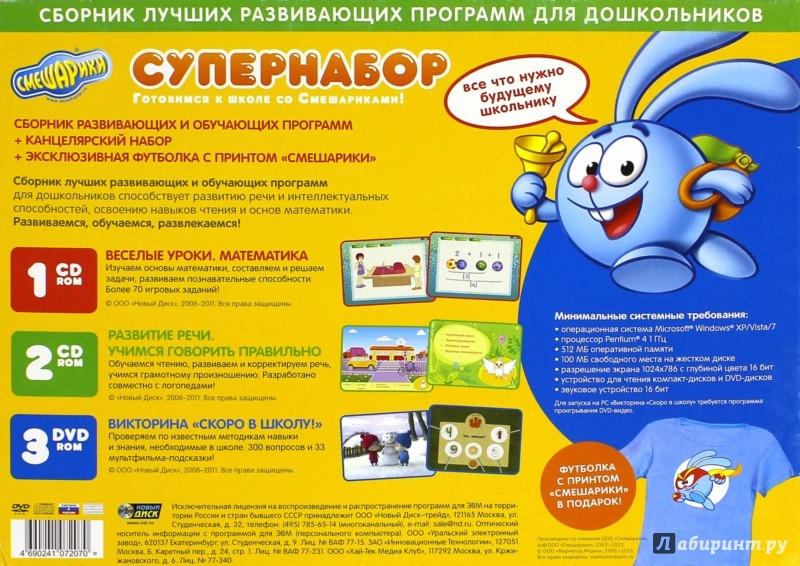 Иллюстрация 1 из 2 для Готовимся к школе со Смешарикам. Супернабор для мальчиков (DVD) | Лабиринт - видео. Источник: Лабиринт
