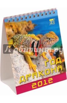 "Календарь 2012 ""Год дракона"" (10201)"