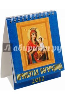 """Календарь 2012 """"Пресвятая Богородица"""" (10208)"""