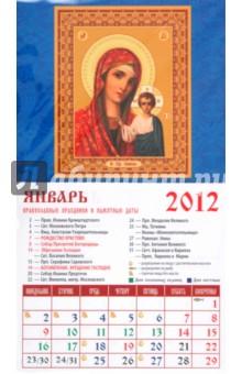 """Календарь на 2012 год. """"Казанская икона Божией Матери"""" (20202)"""
