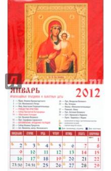 """Календарь на 2012 год. """"Смоленская икона Божией Матери"""" (20206)"""