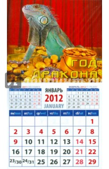"Календарь на 2012 год. ""Год дракона"" (20226 )"