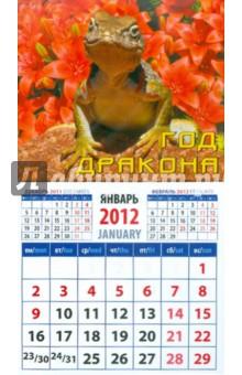 "Календарь на 2012 год. ""Год дракона"" (20230)"