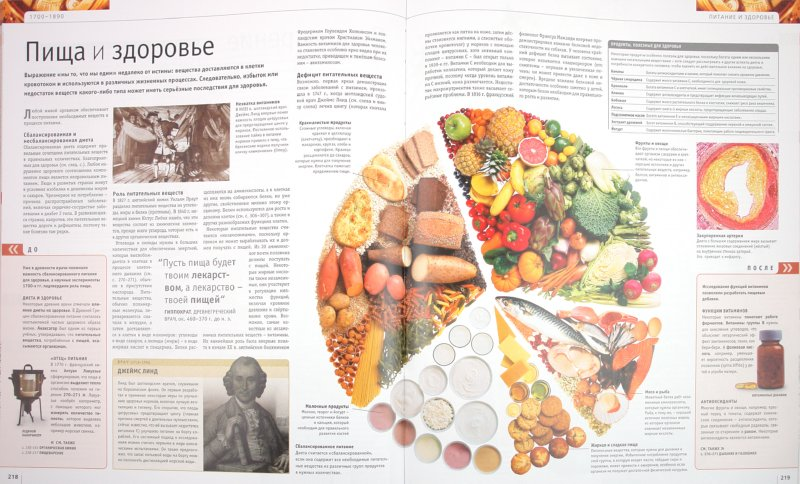 Иллюстрация 1 из 52 для Наука. Подробная иллюстрированная история науки | Лабиринт - книги. Источник: Лабиринт