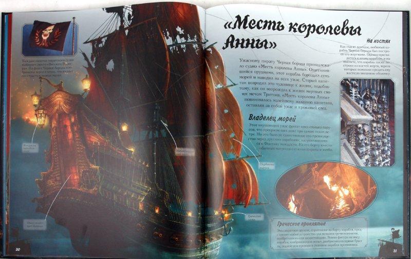 Иллюстрация 1 из 8 для Пираты Карибского моря: На странных берегах. Наглядный путеводитель   Лабиринт - книги. Источник: Лабиринт