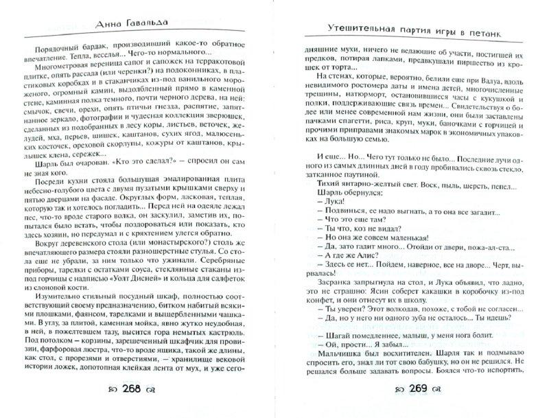 Иллюстрация 1 из 10 для Утешительная партия игры в петанк - Анна Гавальда | Лабиринт - книги. Источник: Лабиринт
