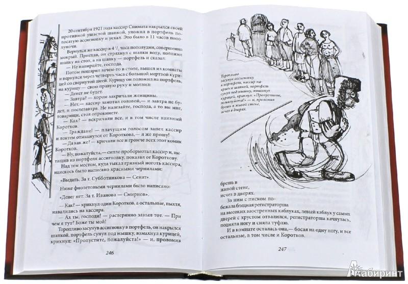 Иллюстрация 1 из 27 для Собачье сердце - Михаил Булгаков | Лабиринт - книги. Источник: Лабиринт