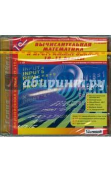 Вычислительная математика и программирование. 10-11 классы (2CDpc)
