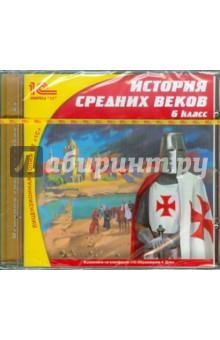 История Средних веков. 6 класс (CDpc)