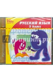 Обложка книги Русский язык. 5 класс (CDpc)