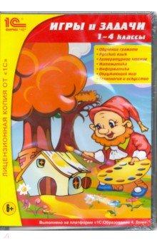 Игры и задачи. 1-4 классы (DVDpc)