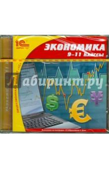 Экономика. 9-11 классы (CDpc)
