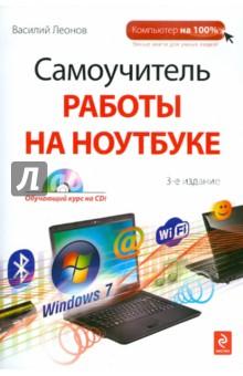 Леонов Василий Самоучитель работы на ноутбуке (+CD)