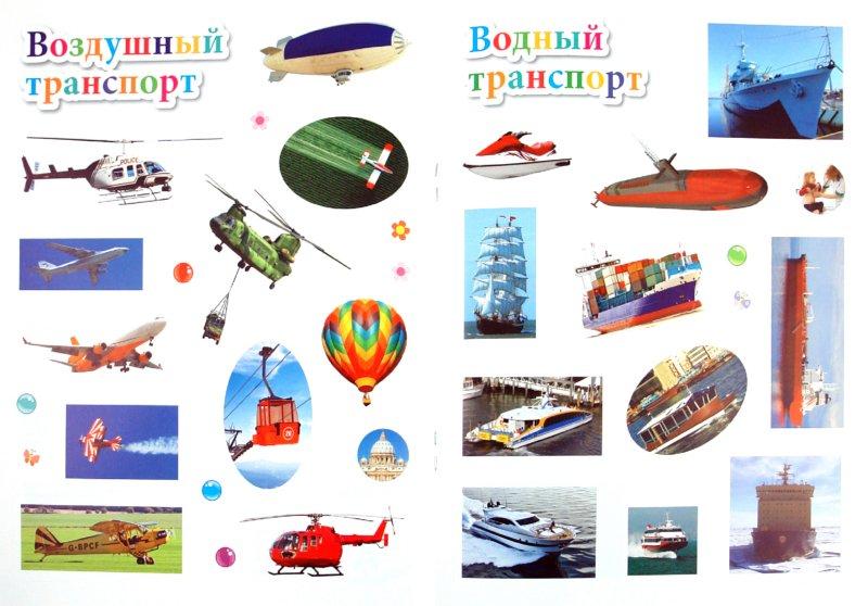 Иллюстрация 1 из 6 для Транспорт - Наталья Костина   Лабиринт - книги. Источник: Лабиринт