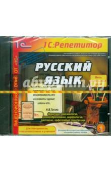 Русский язык (CDpc)