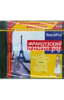 Французский для школьников. 5-9 классы (CDpc)