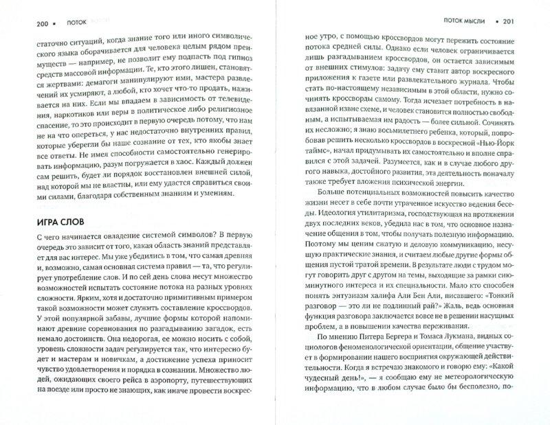 Иллюстрация 1 из 10 для Поток: Психология оптимального переживания - Михай Чиксентмихайи   Лабиринт - книги. Источник: Лабиринт