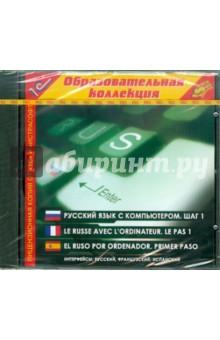 Русский язык с компьютером. Шаг 1. Интерфейсы: Различные (CDpc)