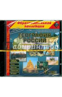 География России. 8 класс. Природа и население (CDpc)