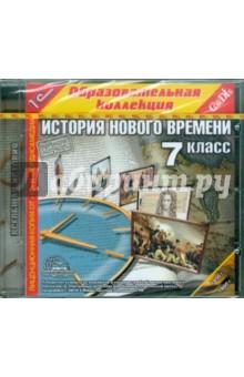 История Нового времени. 7 класс (CD)