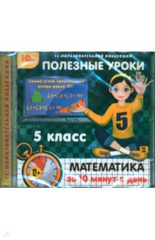 Полезные уроки. Математика за 10 минут в день. 5 класс (CDpc)Математика (5-9 классы)<br>Предлагаемое пособие содержит материал, который охватывает весь курс математики 5-го класса. Занимаясь всего 10 минут в день, маленький ученик сможет стать математическим вундеркиндом в глазах учителей и одноклассников. Яркие картинки, визуализация заданий, обширные справочные сведения, оригинальная система поощрения делают занятия высокоэффективными. <br>В тренажере предусмотрены три режима работы: Учеба, Самопроверка и Контроль знаний, позволяющий объективно оценить успехи школьника в усвоении выбранной темы (оценка выставляется компьютером). Тренажер разработан с учетом возрастных особенностей учащихся начальных классов и с соблюдением санитарных требований при работе на компьютере. <br>Изменение размеров рабочего поля тренажера позволяет применять его как на обычном компьютере при индивидуальном обучении, так и в классе при использовании электронной интерактивной доски. <br>Представляем серию Полезные уроки. Русский язык за 10 минут в день и Полезные уроки. Математика за 10 минут в день для учащихся 1-6 классов. <br>Системные требования к компьютеру: <br>MS Windows 98/XP/Vista; <br>Pentium IV, 1ГГц; <br>RAM 64 Мб; <br>монитор SVGA, 800х600, true color <br>устройство чтения CD ROM 12x <br>IE 6.0 и выше<br>звуковая карта; <br>колонки или наушники; <br>мышь.<br>