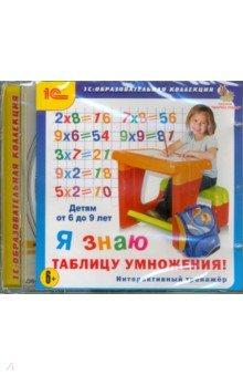 Я знаю таблицу умножения! Интерактивный тренажер (CDpc)Математика. Мультимедиа<br>Детская обучающая программа, созданная с участием специалистов по развитию ребенка. Высокоэффективный тренажер позволит маленькому ученику самостоятельно изучить таблицу умножения и деления, а родителям остается радоваться его успехам. Визуализация заданий, оригинальная система поощрения, возможность контроля и проверки усвоенного материала делают занятия высоко результативными. Тренажер разработан с учетом возрастных особенностей детей 6-9 лет и с соблюдением санитарных требований при работе на компьютере. <br>Системные требования к компьютеру: <br>MS Windows 98/XP/Vista; <br>Pentium IV, 1ГГц; <br>RAM 64 Мб; <br>монитор SVGA, 800х600, true color; <br>устройство чтения CD ROM 12x; <br>звуковая карта; <br>колонки или наушники; <br>мышь.<br>
