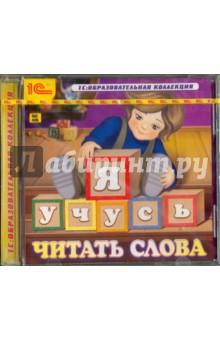 Я учусь читать слова (CDpc)Дошкольная педагогика<br>Я учусь читать слова - это занимательные уроки для малышей. Вместе с веселым помощником в непринужденной игровой форме ребенок познакомится с буквами, слогами и словами, усвоит основные навыки чтения. <br>Простейшие задания и озвученные подсказки помощника позволят малышу в комфортном для него режиме пройти всю игру и получить грамоту. <br>Обучающая игра Я учусь читать слова построена на принципе повторения, она состоит из серии мини-игр, которые развивают память, логическое мышление и способность к концентрации. В любой момент ребенок может выйти из игры, все набранные призы при этом сохраняются. <br>Программа разработана для детей от 3 до 5 лет <br>Простой и понятный для малышей интерфейс <br>10 веселых развивающих мини-игр <br>Знакомство с буквами, слогами и словами <br>Обучение основным навыкам чтения <br>Развитие слуховой и зрительной памяти <br>Над программой работали: <br>Автор игры - Елена Рахманова <br>Озвучание - Екатерина Минина <br>Дизайн - Владимир Мироненко <br>Программирование - Юрий Горенбургов <br>Минимальные системные требования: <br>Windows 98/XP/Vista;<br>Pentium III 500 МГц; <br>RAM 256 mb;<br>HDD 125 mb; <br>IE 6.0 и выше<br>устройство чтения CD/DVD-ROM; <br>звуковая карта; <br>колонки или наушники; <br>мышь.<br>
