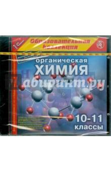 Органическая химия. 10-11 классы (CDpc)
