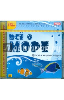 Все о море. Детская энциклопедия (CDpc)