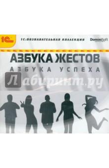 Азбука жестов (CDpc)
