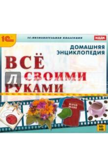Домашняя энциклопедия. Все своими руками (CDpc)