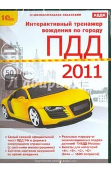 Интерактивный тренажер вождения по городу. С ПДД 2011 (CDpc)